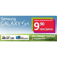 Samsung Galaxy S4 всего за 9,90 грн в день!