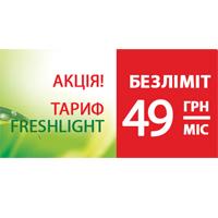 Акційний тариф FreshLight