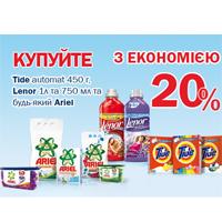 Економія: 20 % на продукції ТМ Ariel, ТМ Lenor і Тide