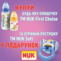 Акция от ТМ Nuk!