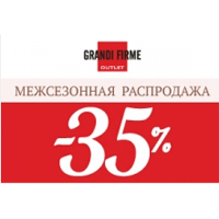-35%! Межсезонная распродажа в Grandi Firme! -35%!