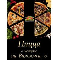 Пицца в ресторане на Вильямса, 5