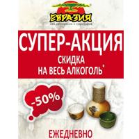 Скидка -50% на весь алкоголь