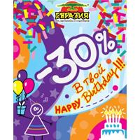 Скидка -30% в День рожденья!