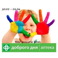 Специальные акции ко Дню защиты детей