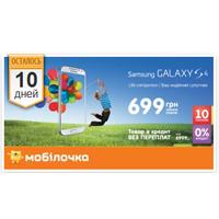 Samsung GALAXY S4 в кредит без переплат*!