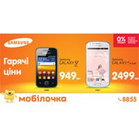 Горячие цены на Samsung