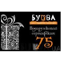 Подарочный сертификат Буква