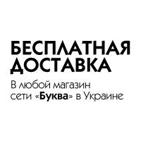 Бесплатная доставка в bukva.ua