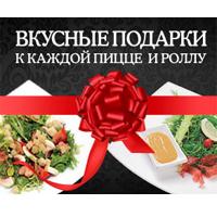 К каждой пицце или роллу - салат в подарок!