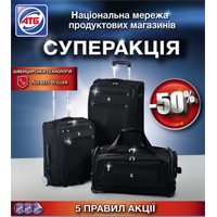 Акция на чемоданы