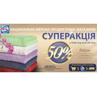 Акция на полотенца