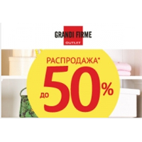 Распродажа до 50% стартует в Grandi Firme!