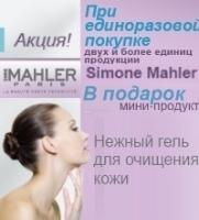 Подарок очищающий гель от ТМ Simone Mahler