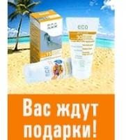 Летние подарки  от Eco Cosmetics!
