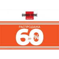 Цены падают! До 60% в Grandi Firme!