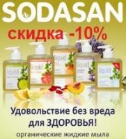 Органические жидкие мыла SODASAN со скидкой -10%