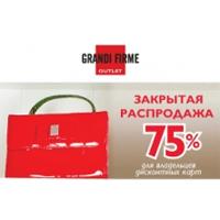 -75%! Закрытая распродажа в Grandi Firme! -75%!