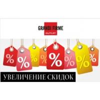 Падение цен в Grandi Firme!