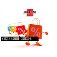 В Grandi Firme ценопад!