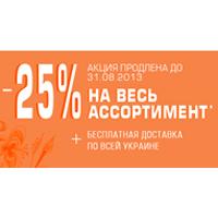 -25% на ВЕСЬ ассортимент!!!