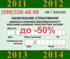 Скидка на полис Осаго - 50%