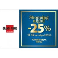 Shopping night в Grandi Firme в ТРЦ Dream Town!