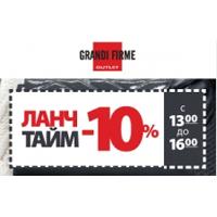 Модный Ланч в Grandi Firme -10%!