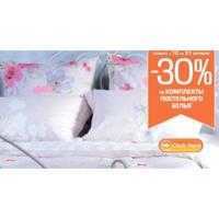 -30% на комплекты постельного белья Dia&Noche!