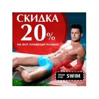 Скидка -20% на мужские пляжные плавки и шорты