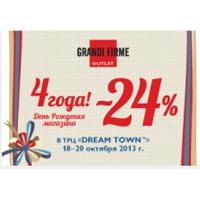 Магазину Grandi Firme в ТРЦ «Dream Town» – 4 года!