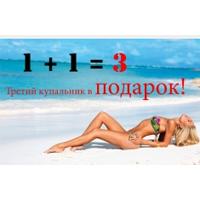АКЦИЯ: 1+1=3 (Третий Купальник В ПОДАРОК!)