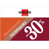 -30%! Межсезонная распродажа в Grandi Firme! -30%!