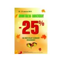 -25% на комплекты постельного белья Dia&Noche!!!