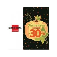 Скидка до -30% к Halloween в Grandi Firme!