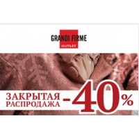 -40%! Закрытая распродажа в Grandi Firme! -40%!