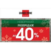 До -40% в магазинах Grandi Firme!
