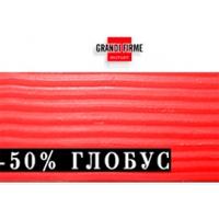 -50% на всё для покупателей в ТЦ «Глобус»