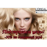 Подстригаем цены от L'oreal Professionnel