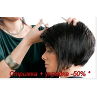 Стрижка женская + укладка - 50%*