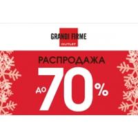 Распродажа до -70% в Grandi Firme!