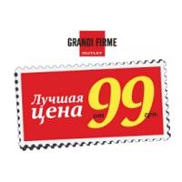 Лучшие цены от 99 грн. в Grandi Firme!