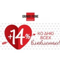 Праздничная скидка +14% ко Дню Святого Валентина!
