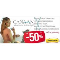 СКИДКА -50% на вторую уп.  косметики Canaan