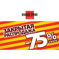 Только 3 дня! -75% на всё в Grandi Firme!