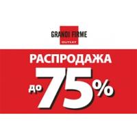 Финальная распродажа до 75% в Grandi Firme!