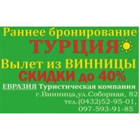 ТУРЦИЯ из Винницы Раннее бронирование - Скидка 40%