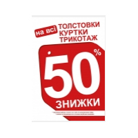 АКЦИЯ -50% НА ТОЛСТОВКИ, КУРТКИ И ТРИКОТАЖ
