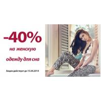 В YAMAMAY -40% НА ЖЕНСКУЮ ОДЕЖДУ ДЛЯ СНА