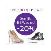 -20% НА БРЕНДЫ НЕДЕЛИ В FABS
